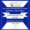 SKV Unterensingen e.V.
